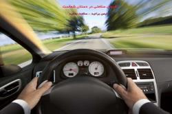 صکادرات در رانندگی